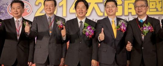 2014大台南國際旅展開幕紀錄