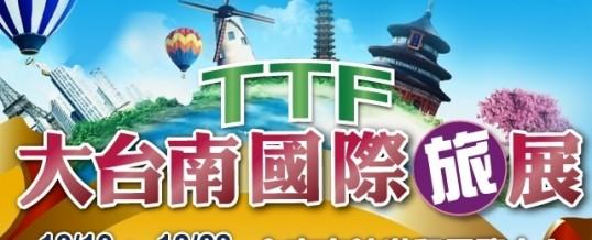 2014 第三屆大台南國際旅展最新消息