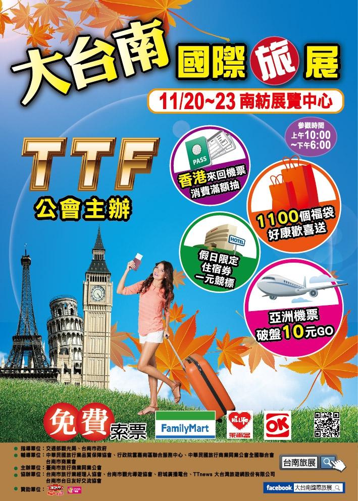 20151120台南旅展DM
