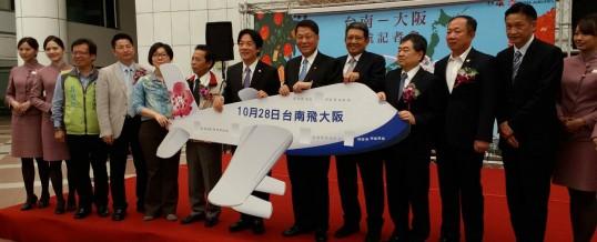 台南-大阪  開航記者會