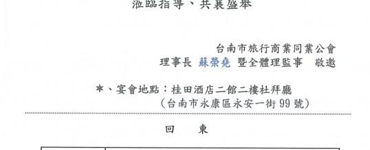 104年台南市旅行商業同業公會-第二屆第二次會員代表大會