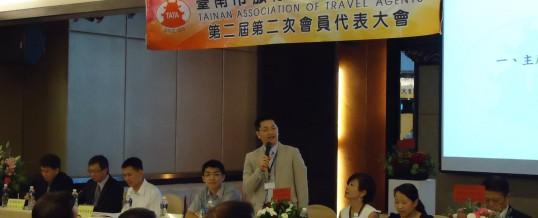 104年臺南旅行商業同業公會第二屆第二次會員大會 圓滿成功