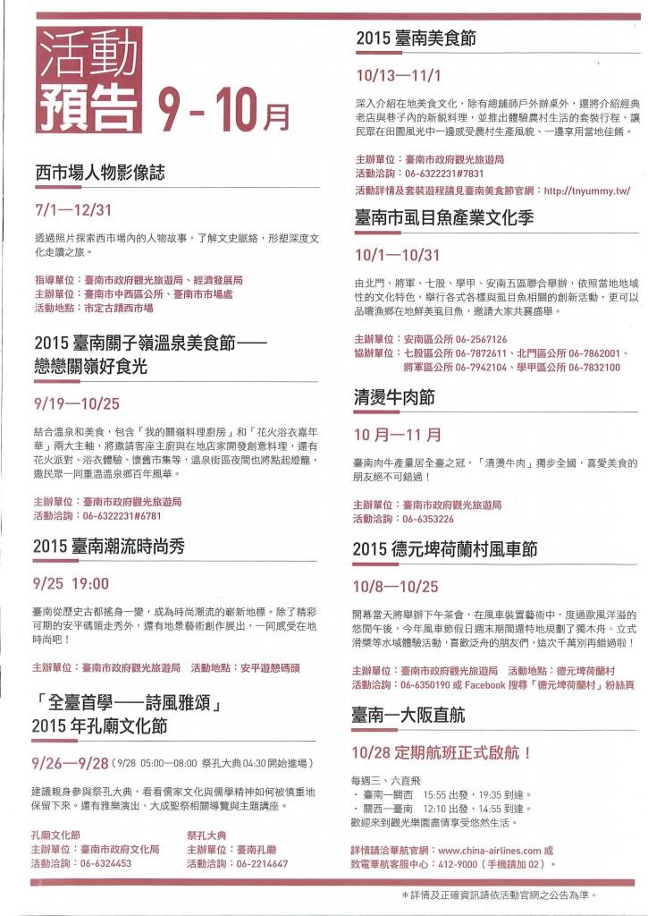 2015-9~10月台南觀光活動