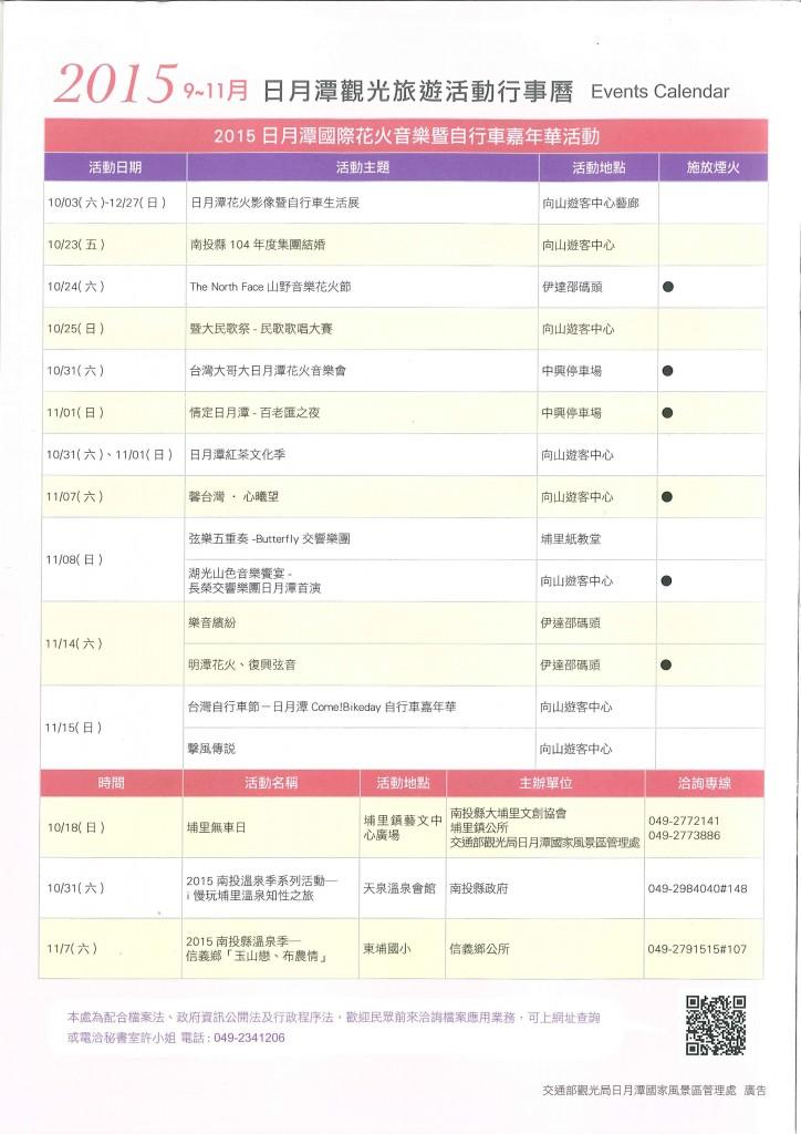 2015-9~11月日月潭觀光活動