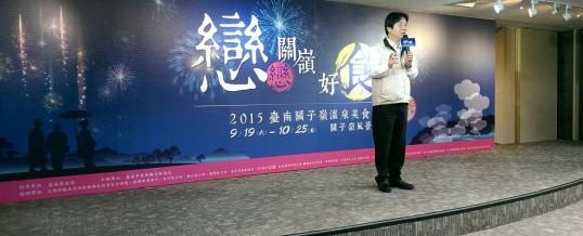 2015臺南關子嶺溫泉美食節記者會