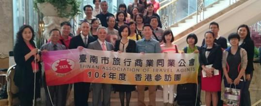 2015會員聯誼團康活動-香港三日參訪團 圓滿成功