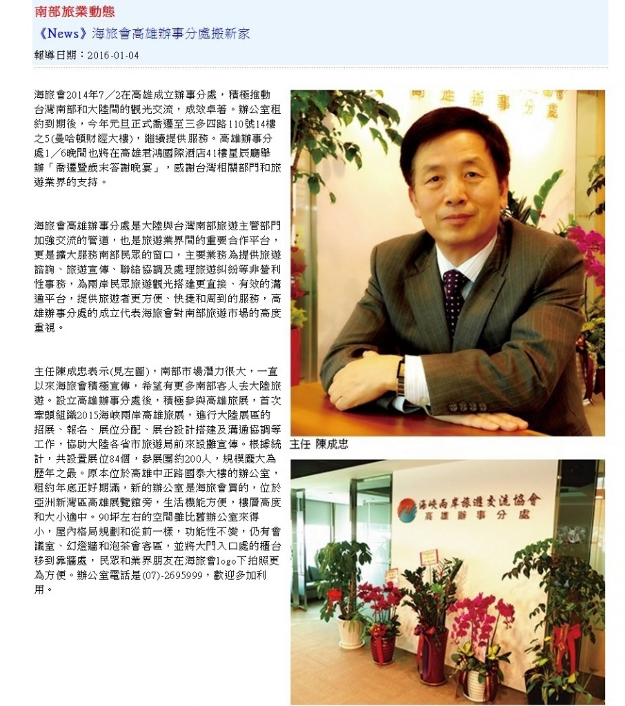 2015-01-04《News》海旅會高雄辦事分處搬新家