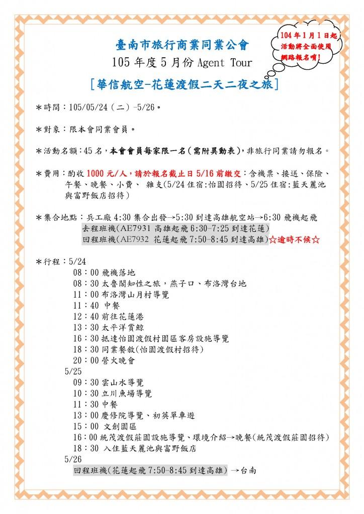1050524-26花蓮怡園渡假村報名表_頁面_1