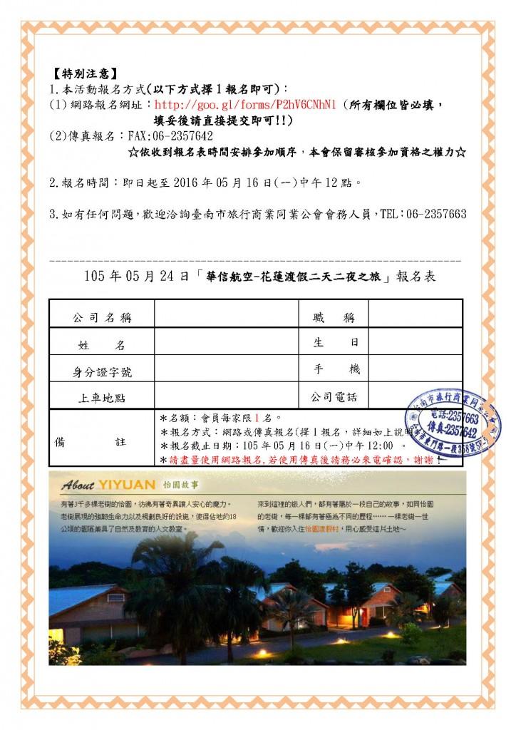 1050524-26花蓮怡園渡假村報名表_頁面_2