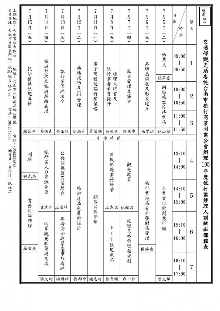 附表2-1-經理人課表_頁面_1