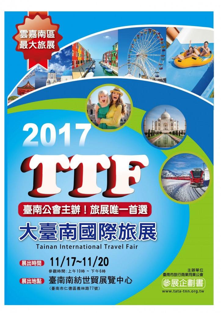 2017.1117-20大台南國際旅展 徵展企劃書-繁中版_頁面_01
