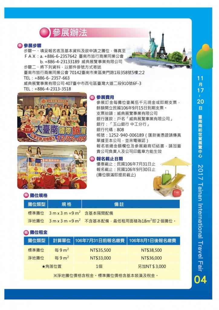 2017.1117-20大台南國際旅展 徵展企劃書-繁中版_頁面_05