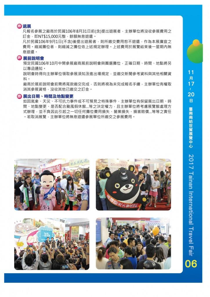 2017.1117-20大台南國際旅展 徵展企劃書-繁中版_頁面_07