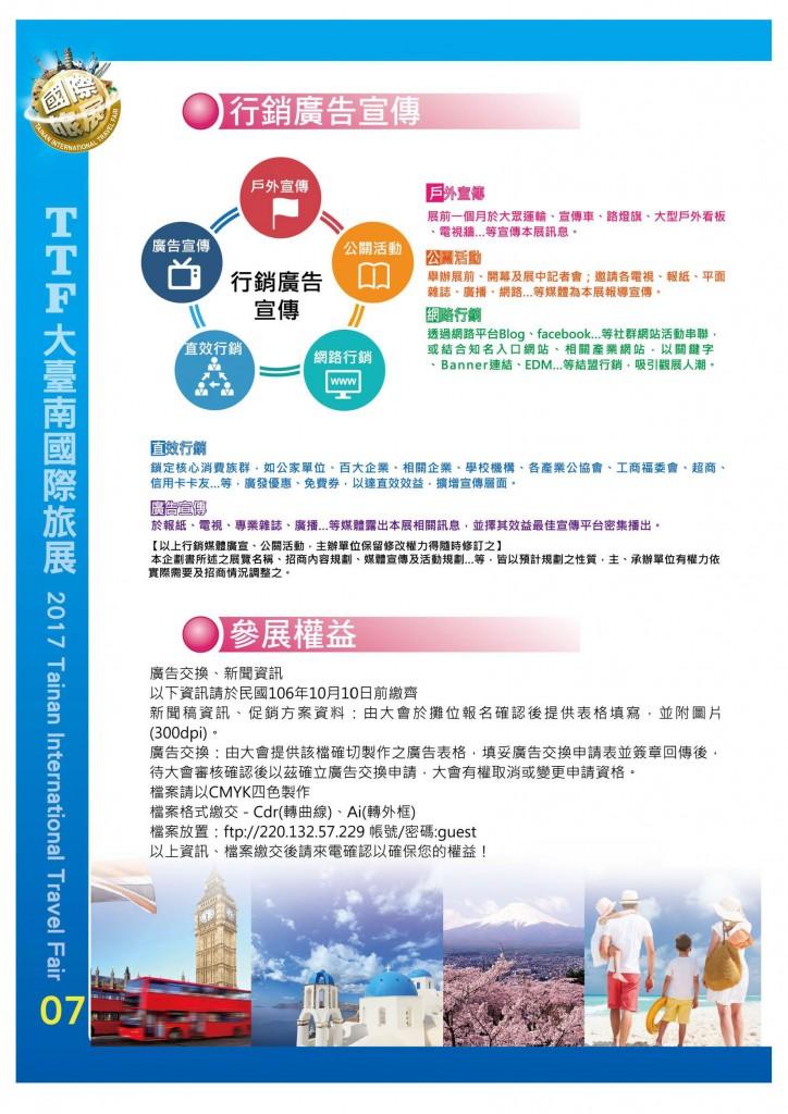 2017.1117-20大台南國際旅展 徵展企劃書-繁中版_頁面_08