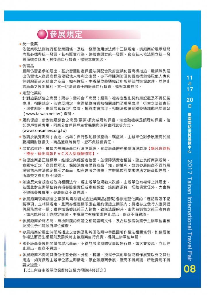 2017.1117-20大台南國際旅展 徵展企劃書-繁中版_頁面_09