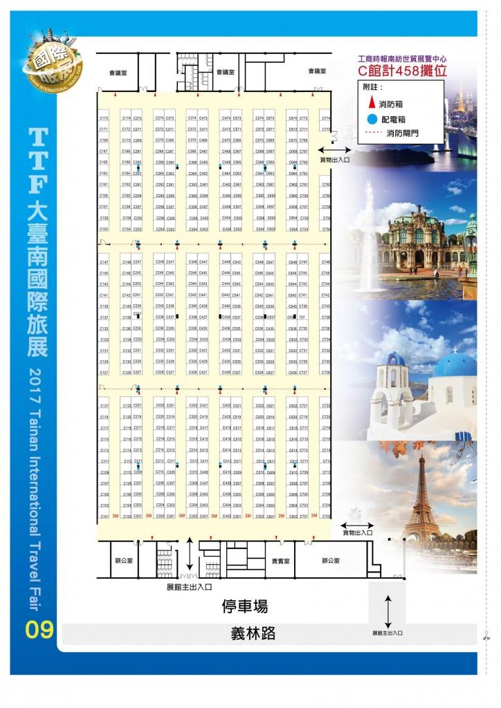 2017.1117-20大台南國際旅展 徵展企劃書-繁中版_頁面_10