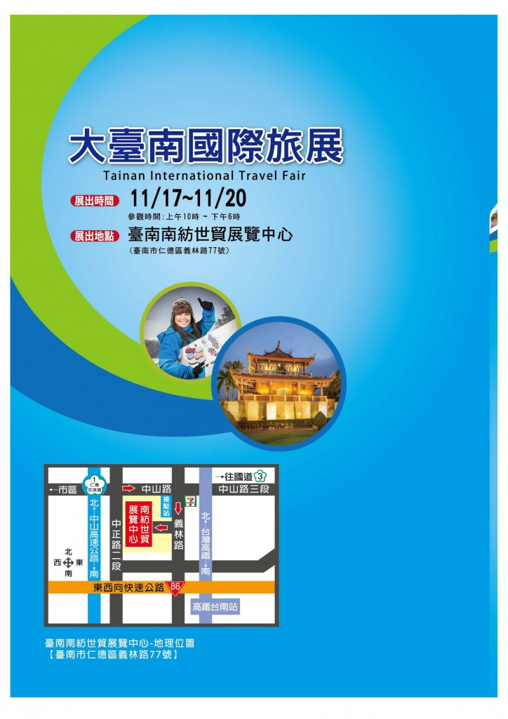 2017.1117-20大台南國際旅展 徵展企劃書-繁中版_頁面_12