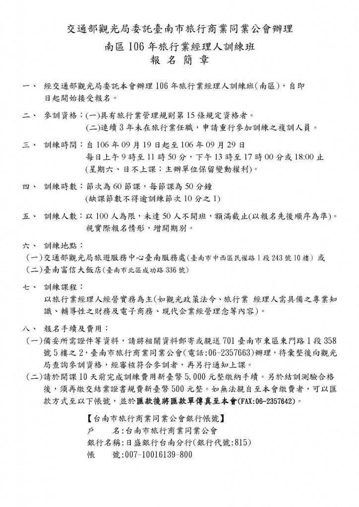 106年南區第1期旅行業經理人訓練招生簡章_0919-0929_頁面_1