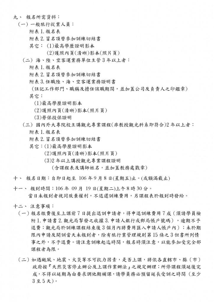 106年南區第1期旅行業經理人訓練招生簡章_0919-0929_頁面_2