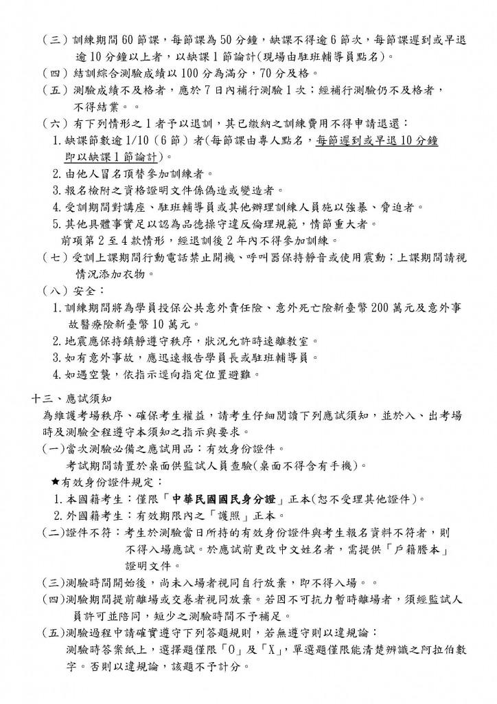 106年南區第1期旅行業經理人訓練招生簡章_0919-0929_頁面_3