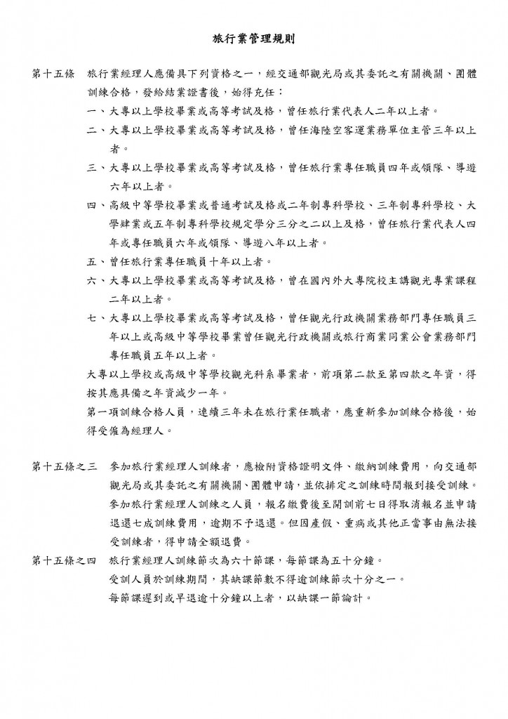 106年南區第1期旅行業經理人訓練招生簡章_0919-0929_頁面_5