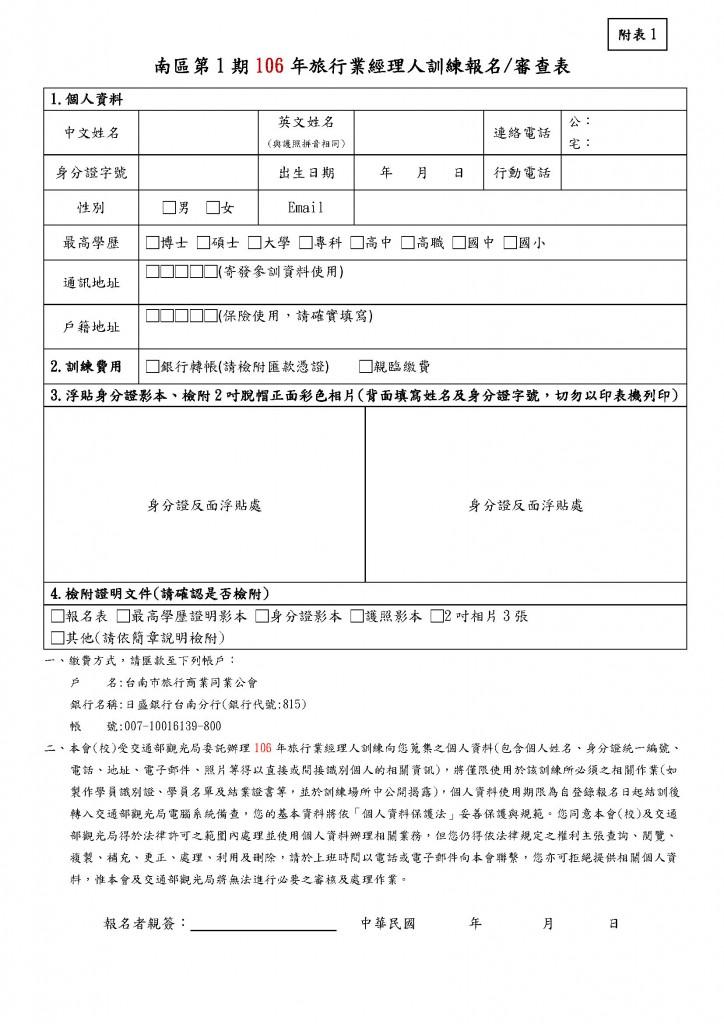106年南區第1期旅行業經理人訓練招生簡章_0919-0929_頁面_7