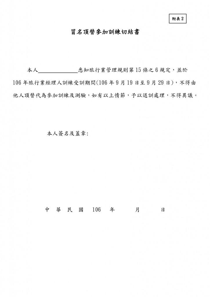 106年南區第1期旅行業經理人訓練招生簡章_0919-0929_頁面_8
