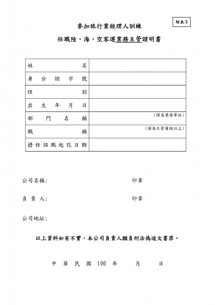 106年南區第1期旅行業經理人訓練招生簡章_0919-0929_頁面_9