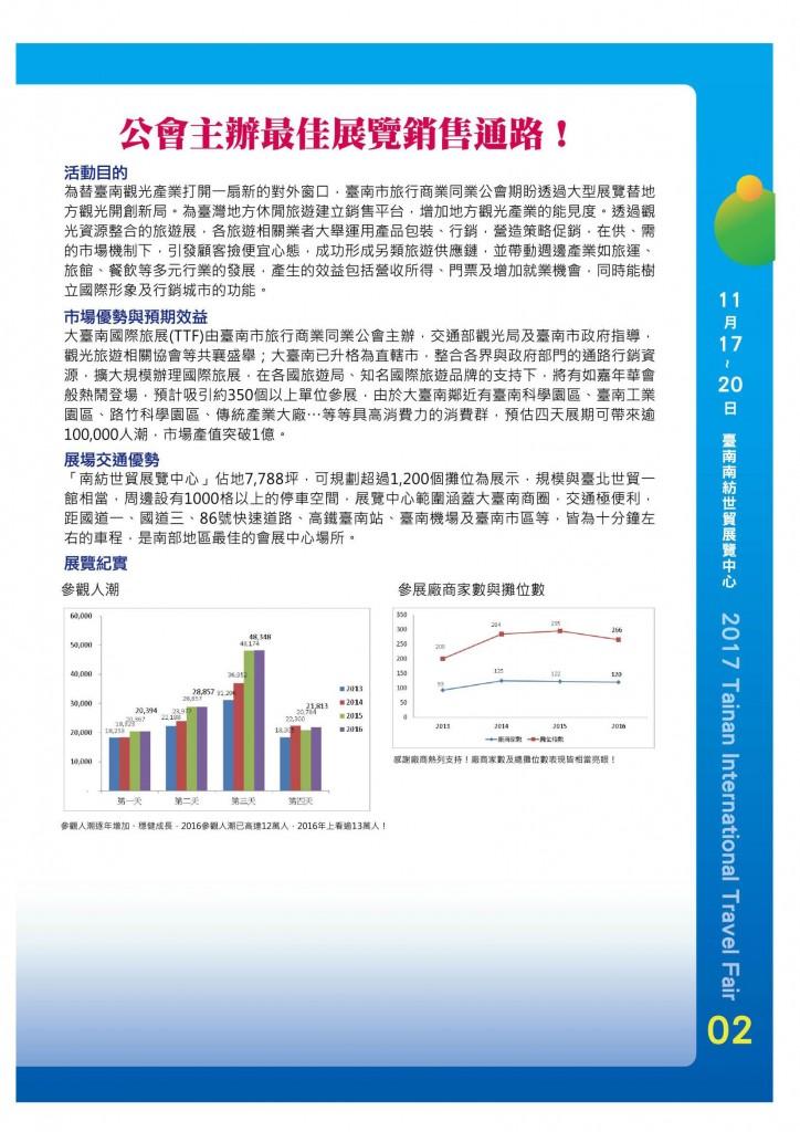 2017.1117-20大台南國際旅展 徵展企劃書-繁中版_頁面_03