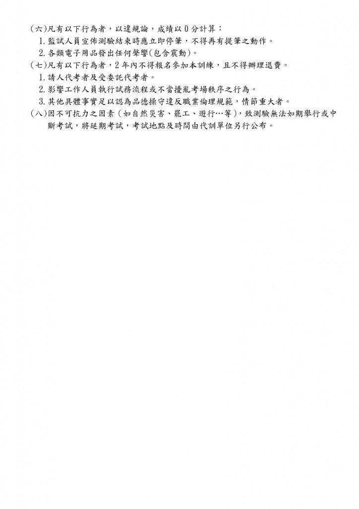 106年南區第1期旅行業經理人訓練招生簡章_0919-0929_頁面_4