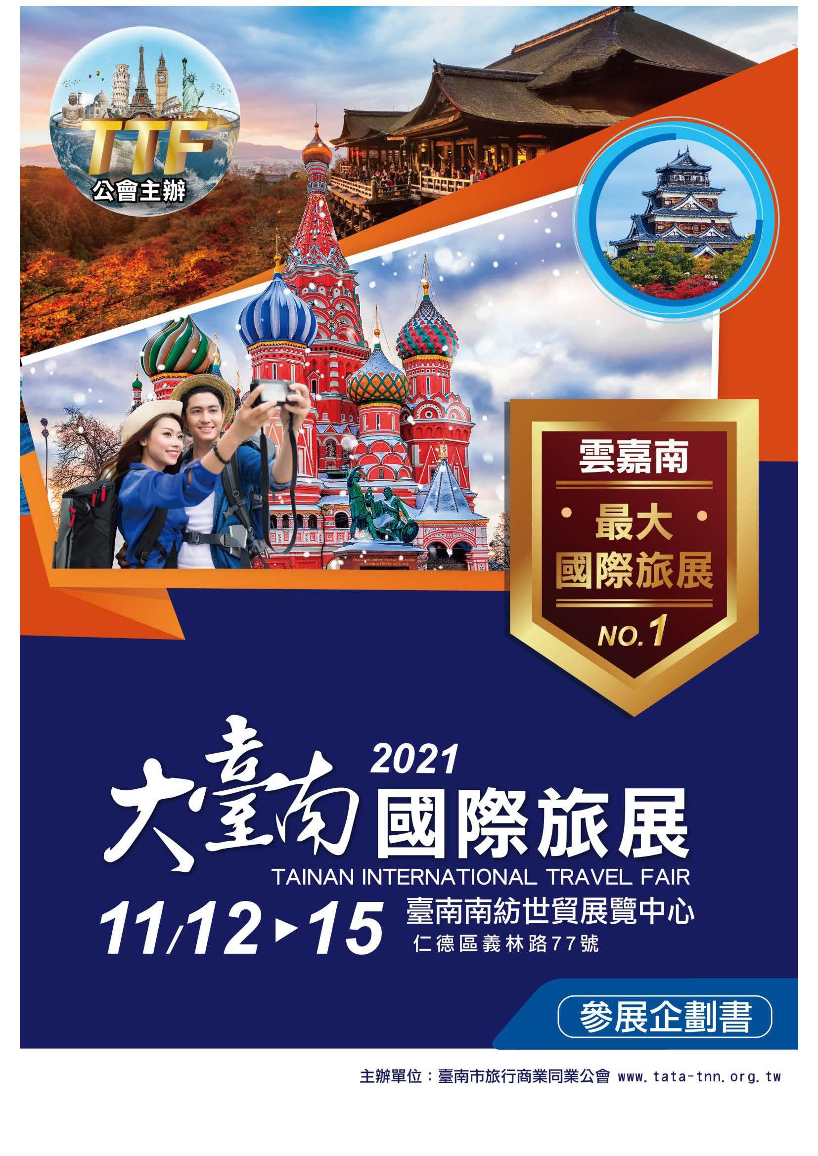 2021.11.12-15大臺南旅展企劃書(單頁版)_頁面_01
