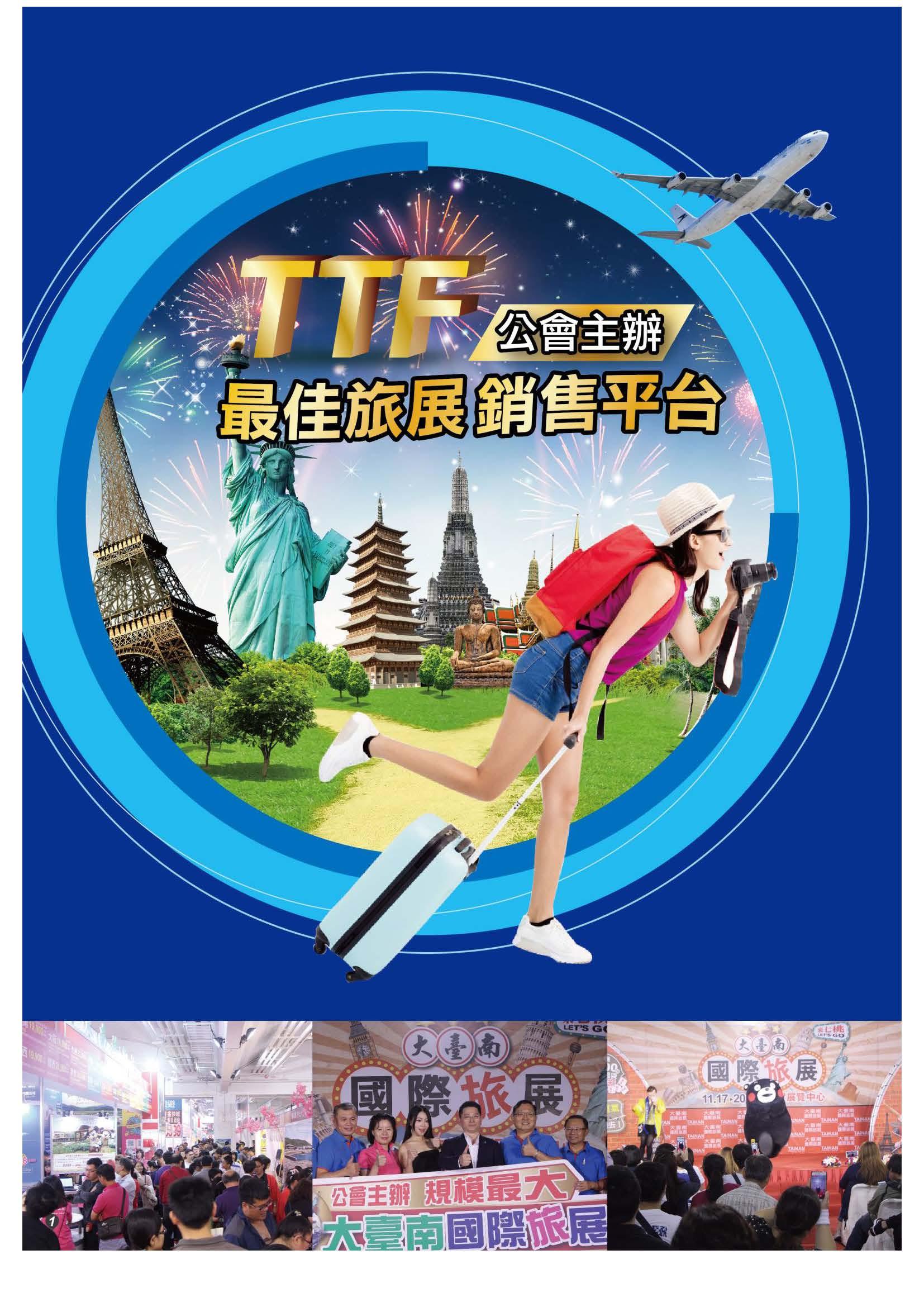 2021.11.12-15大臺南旅展企劃書(單頁版)_頁面_02