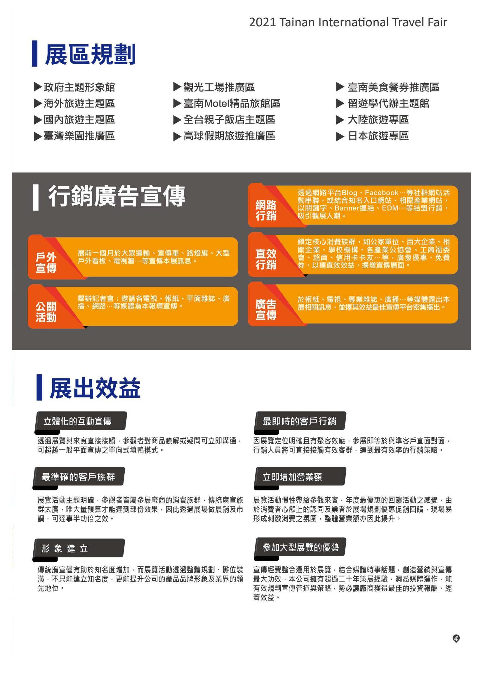 2021.11.12-15大臺南旅展企劃書(單頁版)_頁面_05