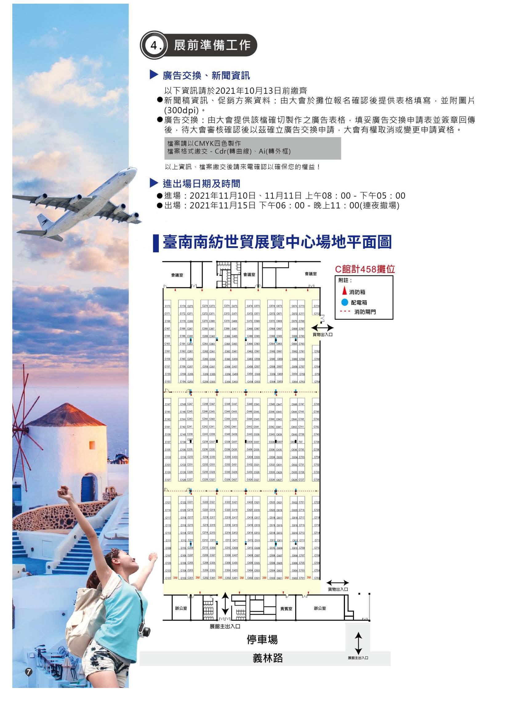 2021.11.12-15大臺南旅展企劃書(單頁版)_頁面_08