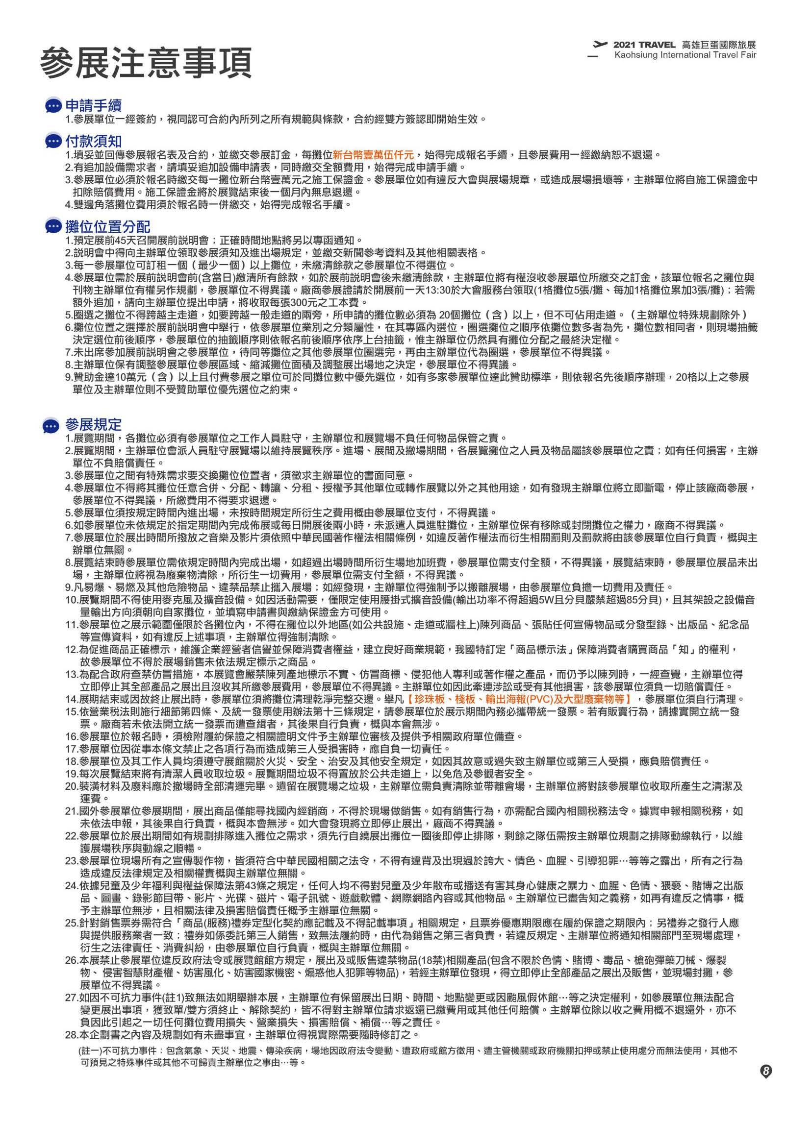 2021.11.12-15大臺南旅展企劃書(單頁版)_頁面_09
