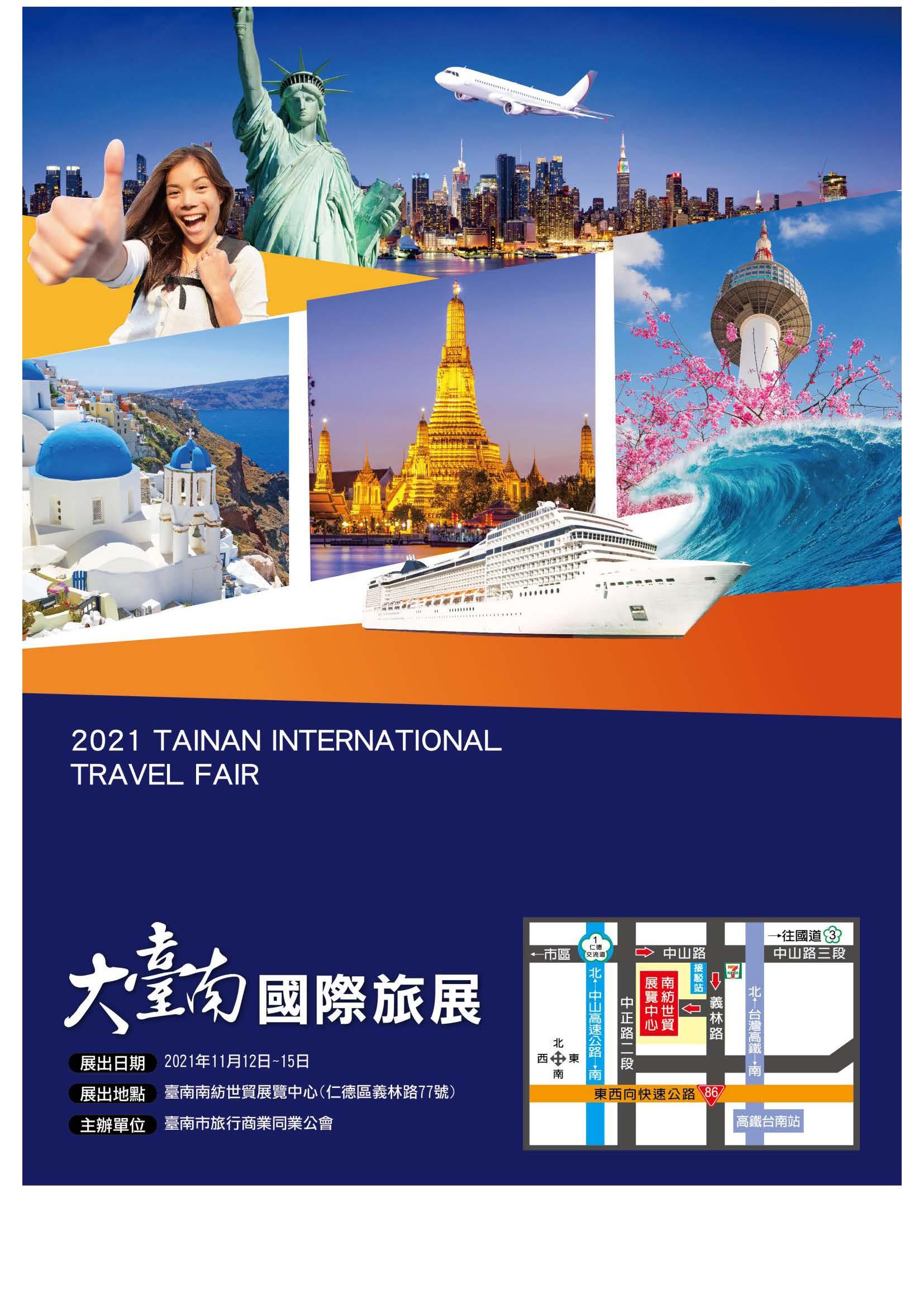 2021.11.12-15大臺南旅展企劃書(單頁版)_頁面_12